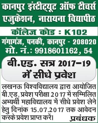 Direct Admissions open in B.Ed. for Session 2017-19